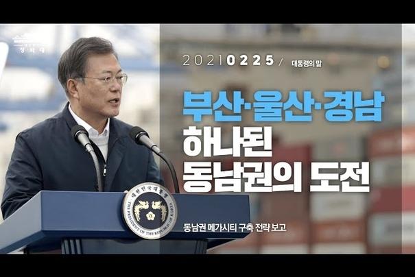 부산·울산·경남 하나된 동남권의 도전 「동남권 메가시티 구축 전략 보고」