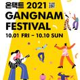 10월 1일, '온택트 2021 강남페스티벌'이 더 화려하게 돌아온다